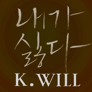 COVER----_(K.Will)DS